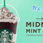 シアトル現地の新作フラペチーノ!「Midnight Mint Mocha Frappuccino」飲んできたよ!