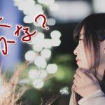 Misaki的「ホームステイ101」!ホームステイを楽しく過ごすための5つのコツをご紹介します!