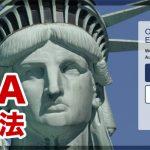 【2019年2月時点】アメリカ90日以下滞在のためのESTA申請方法