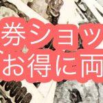 海外研修前に知っておくとお得?『外貨両替は断然金券ショップがお得!』