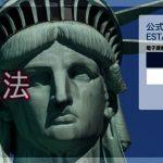 【2020年1月時点】アメリカ90日以下滞在のためのESTA申請方法